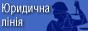 www.lex-line.com.ua - Міжнародні науково-практичні інтернет-конференції за різними юридичними напрямками